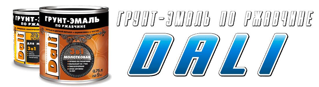 грунт-эмаль Dali