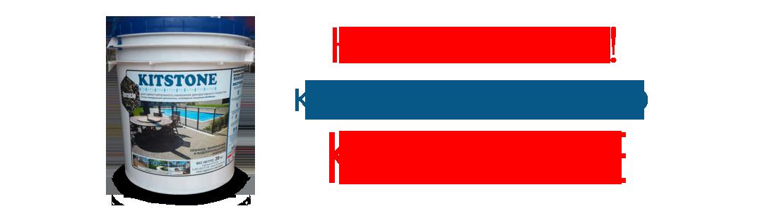 Каменный ковер Kitstone
